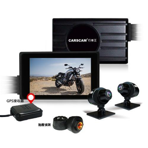 CARSCAM行車王 M6 精裝版 胎壓偵測 WIFI 機車行車記錄器SONY鏡頭 雙1080P +GPS軌跡記錄+線控器+防水殼  前後雙錄 Gogoro專用行車紀錄器 重機適用